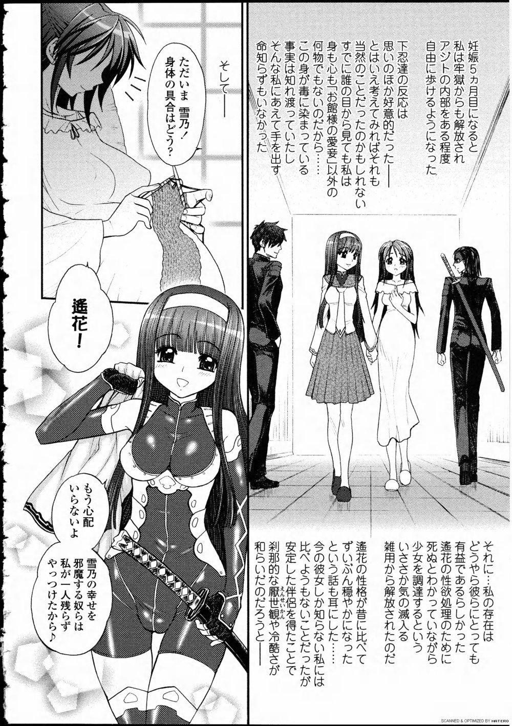 Futanarikko LOVE 10 87