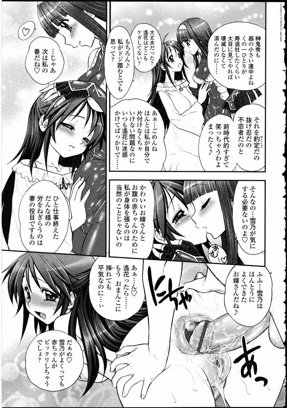 Futanarikko LOVE 10 88