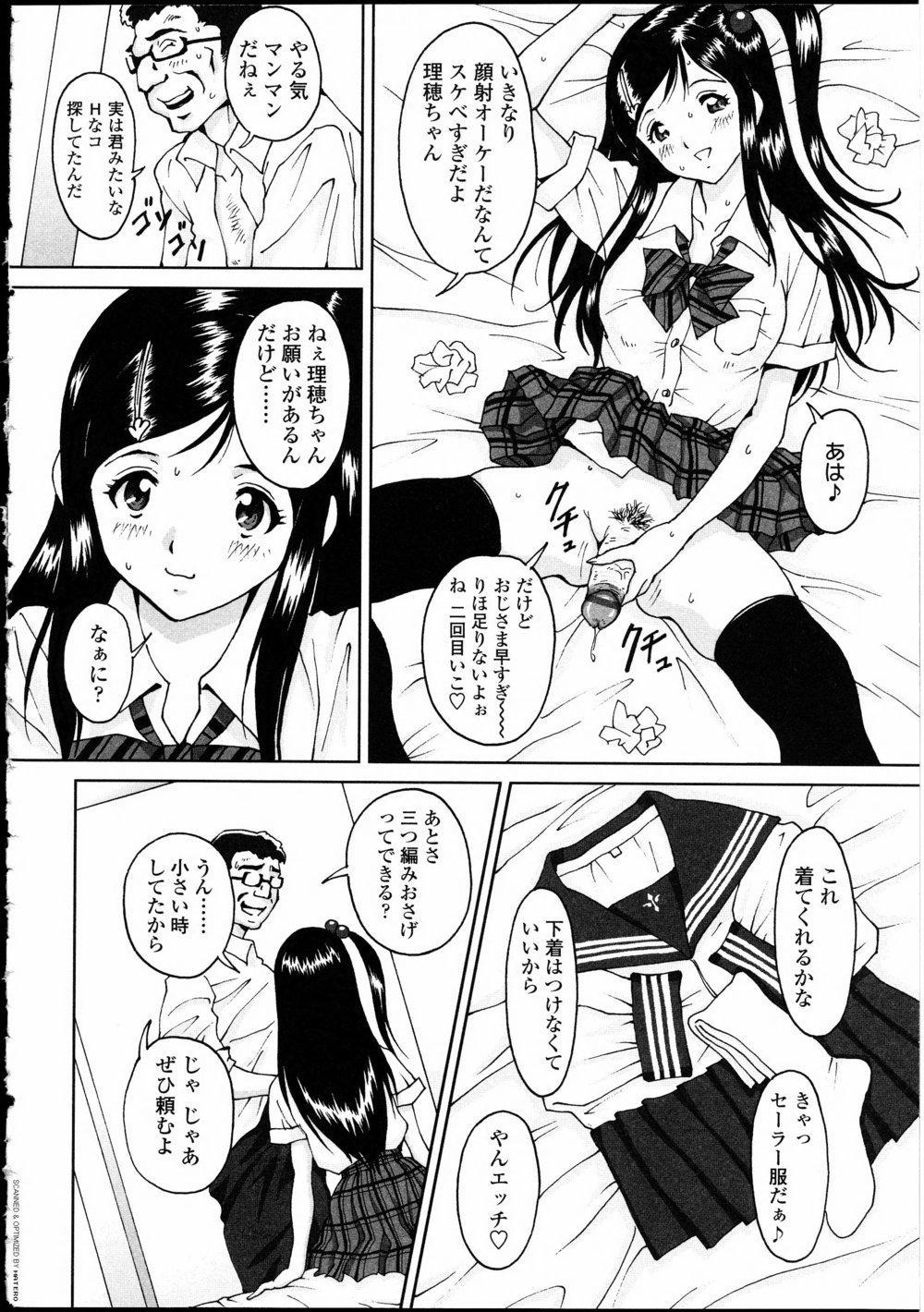 Futanarikko LOVE 10 95