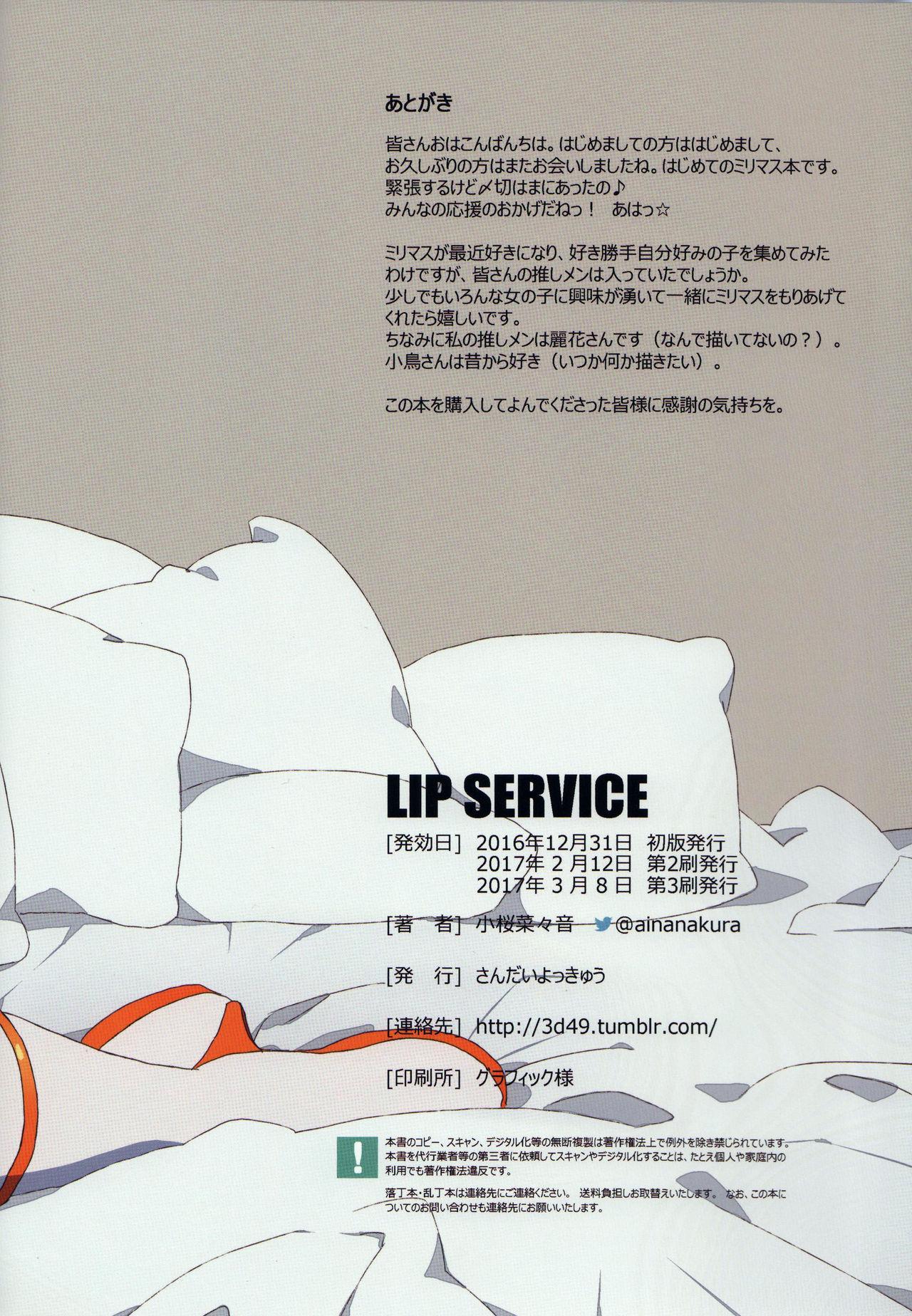 LIP SERVICE 16