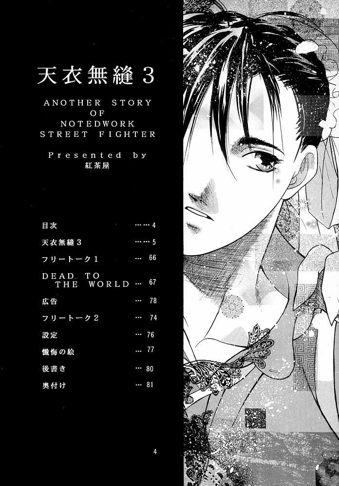 Tenimuhou 3 - Another Story of Notedwork Street Fighter Sequel 1999 2
