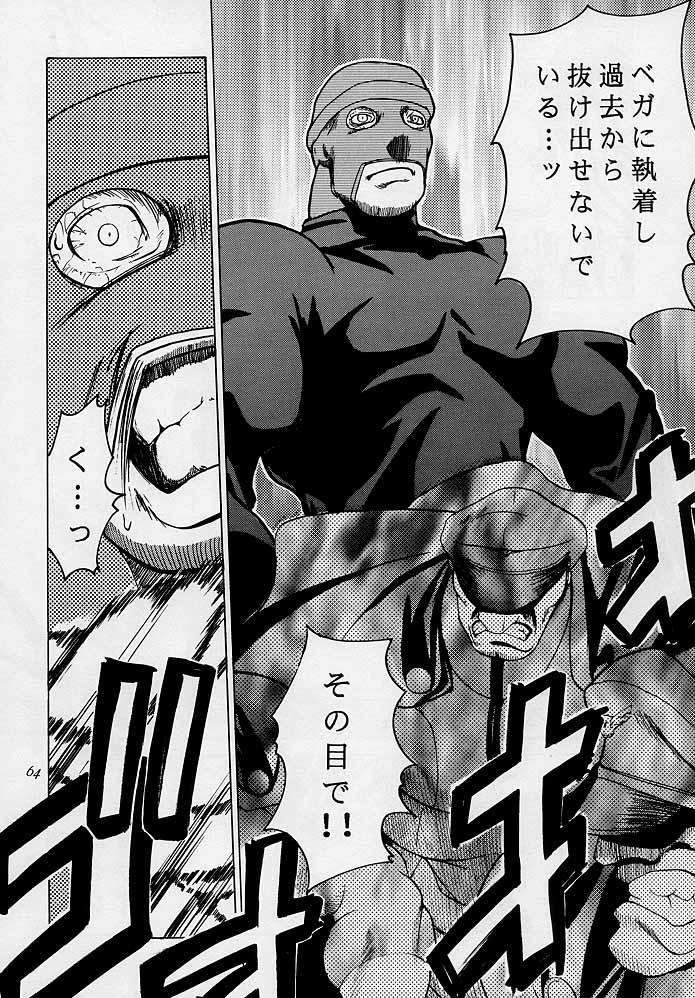 Tenimuhou 3 - Another Story of Notedwork Street Fighter Sequel 1999 62