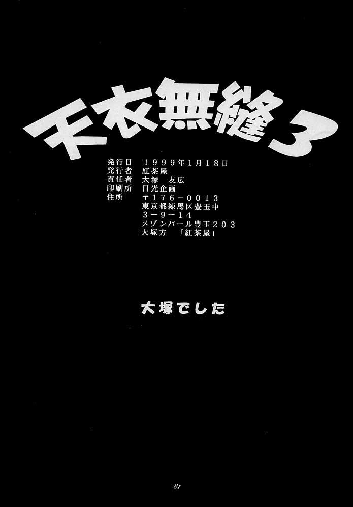 Tenimuhou 3 - Another Story of Notedwork Street Fighter Sequel 1999 79