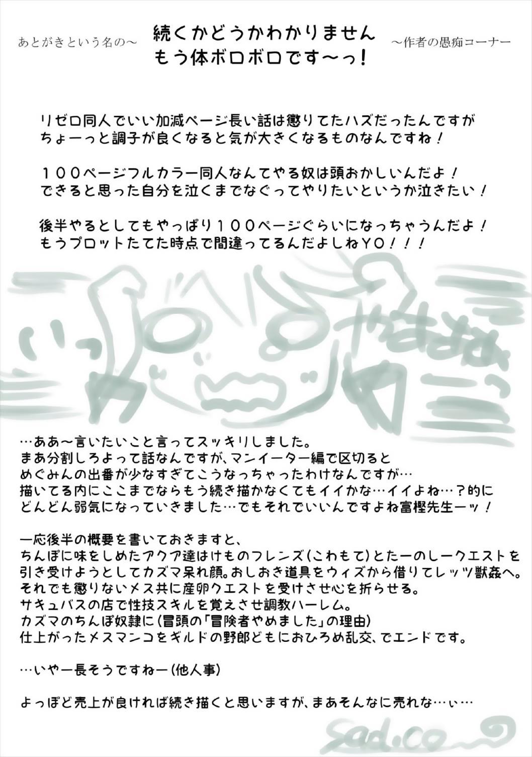 Kono Subarashii Mamono-tachi de Nikubenki 89