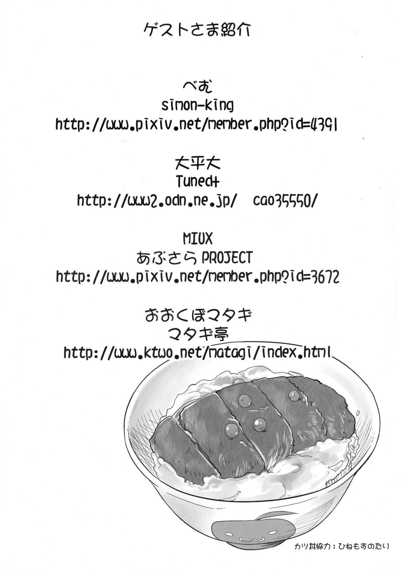 Acme-ism Onnanoko no Torotoro Acmegao Magazine 12