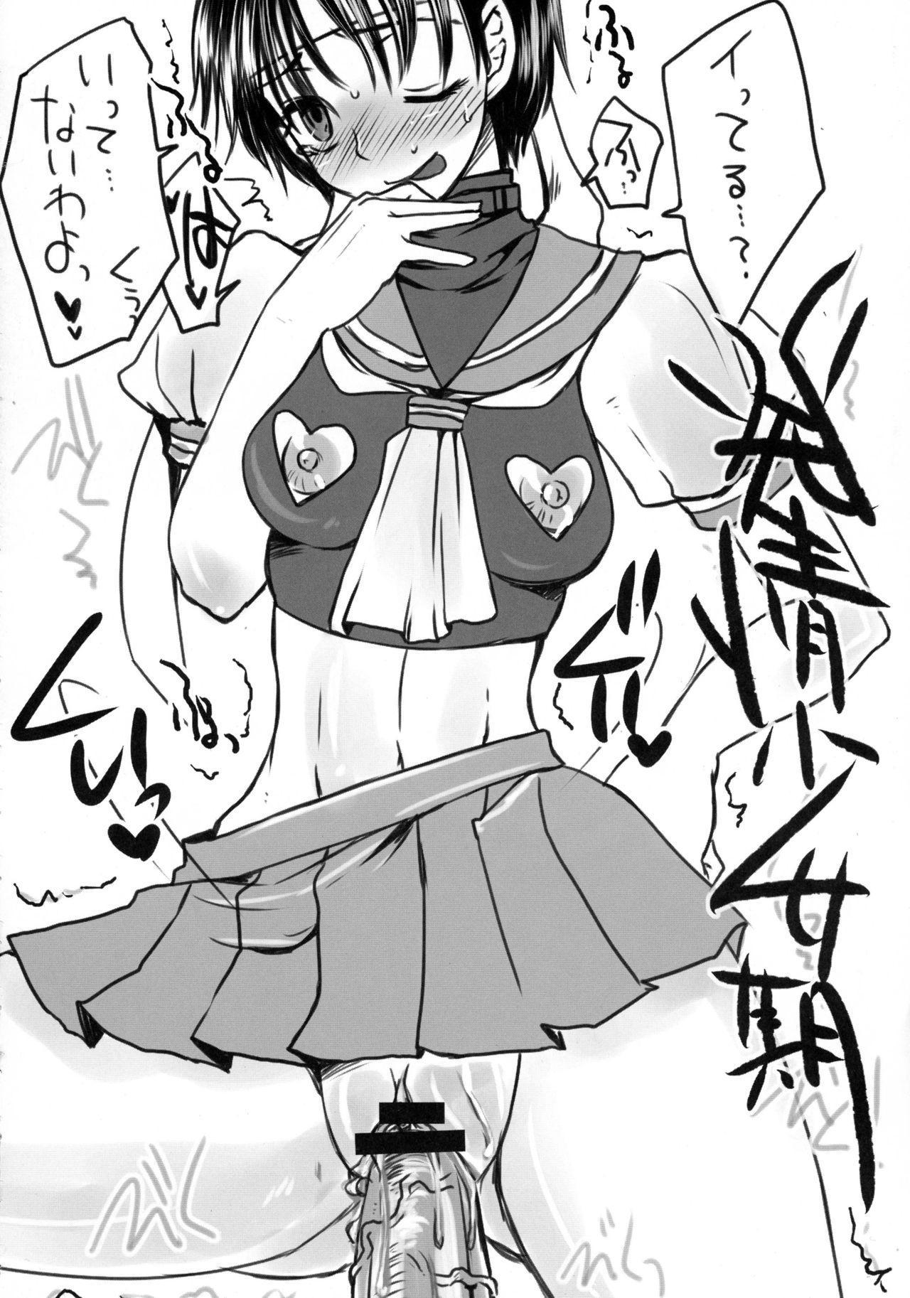 Acme-ism Onnanoko no Torotoro Acmegao Magazine 3