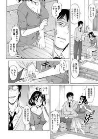 Yowaki na Mama ni Tsukekonde - I presume upon a timid mother. 4