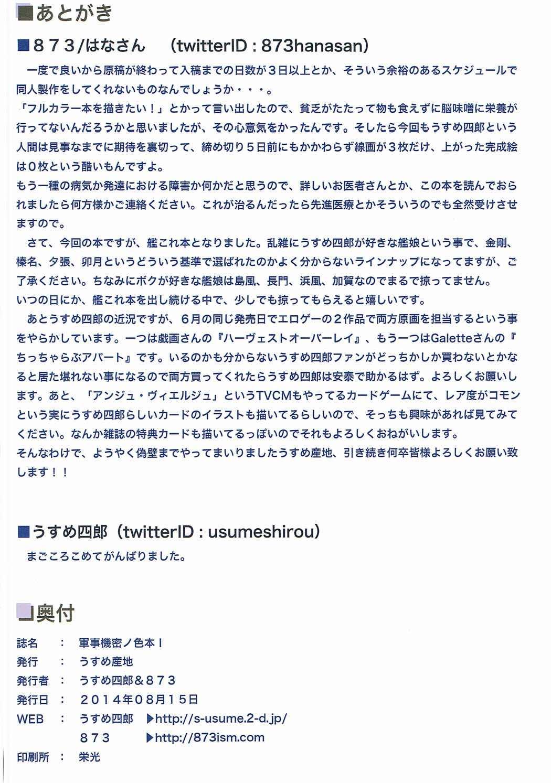 Gunji Kimitsu no Iro Hon 16