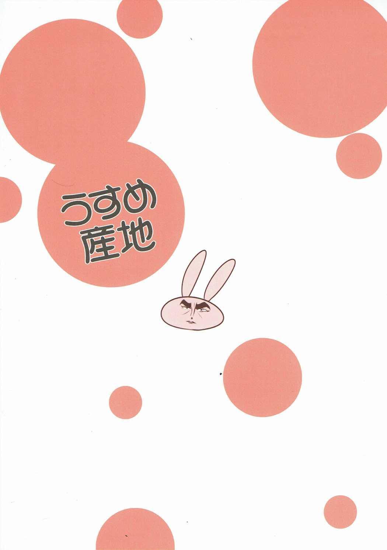 Gunji Kimitsu no Iro Hon 17