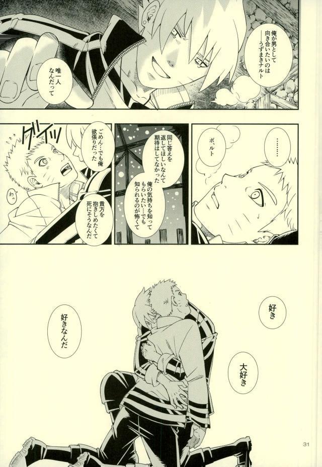 Nanadaime ga Nandemo Onegai Kiitekurerutte yo! 26