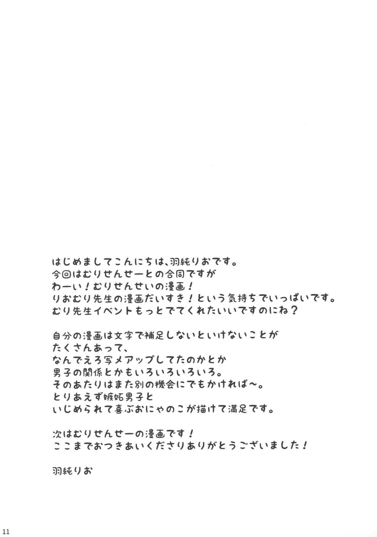 Chiccha Joshi no Hon. 9