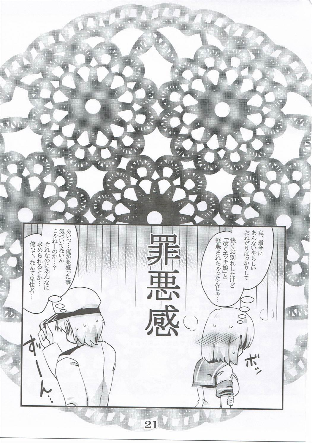 Rensou Harugatari 20 19