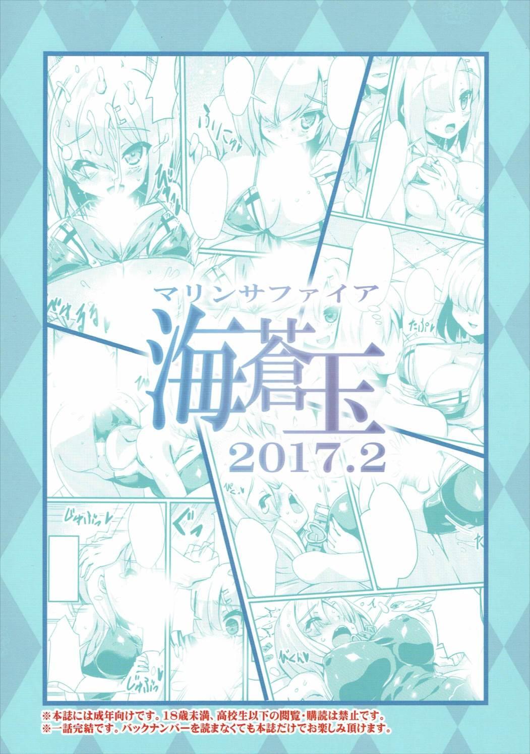 Rensou Harugatari 20 21