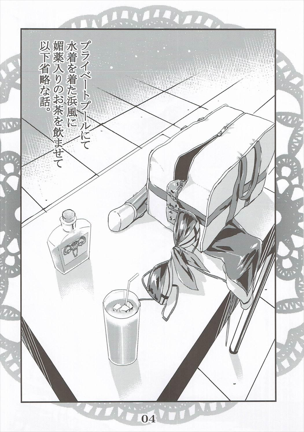 Rensou Harugatari 20 2