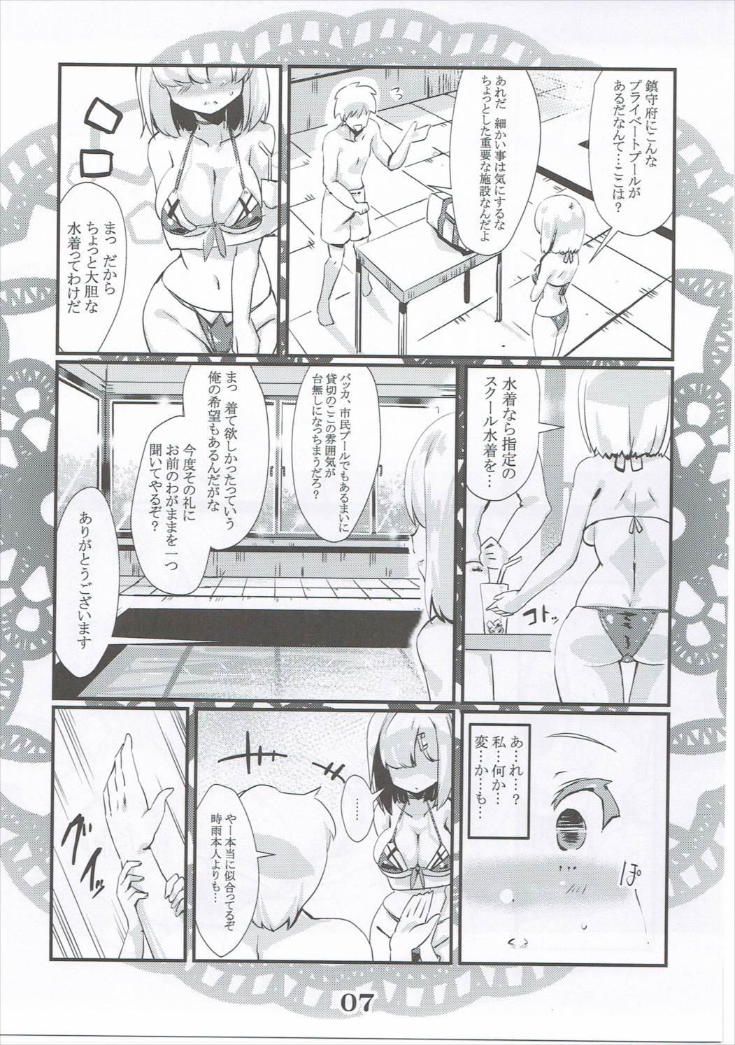 Rensou Harugatari 20 5