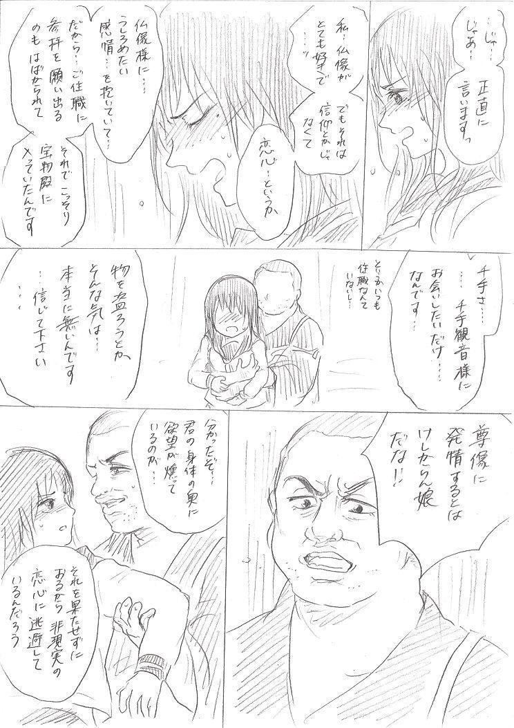 Senju-san no Kanojo Okiyome SEX Manga 11