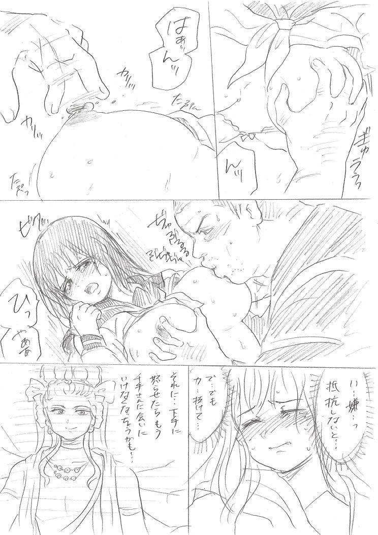 Senju-san no Kanojo Okiyome SEX Manga 13