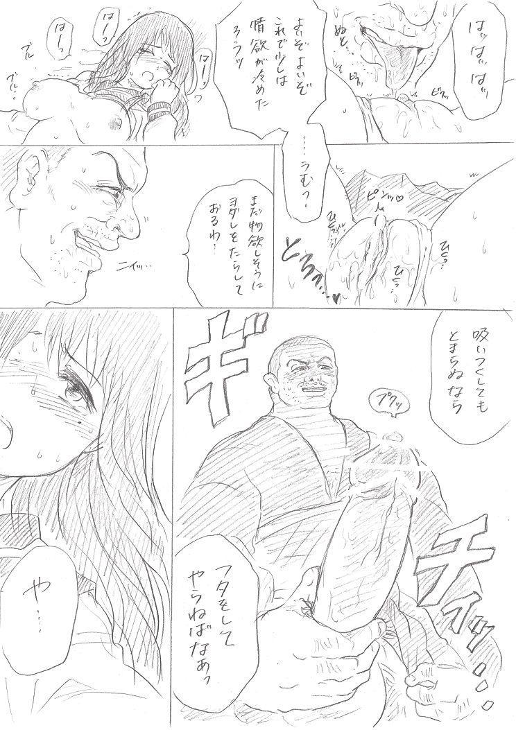 Senju-san no Kanojo Okiyome SEX Manga 18