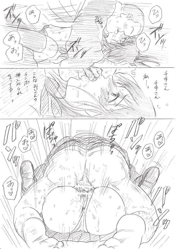 Senju-san no Kanojo Okiyome SEX Manga 20