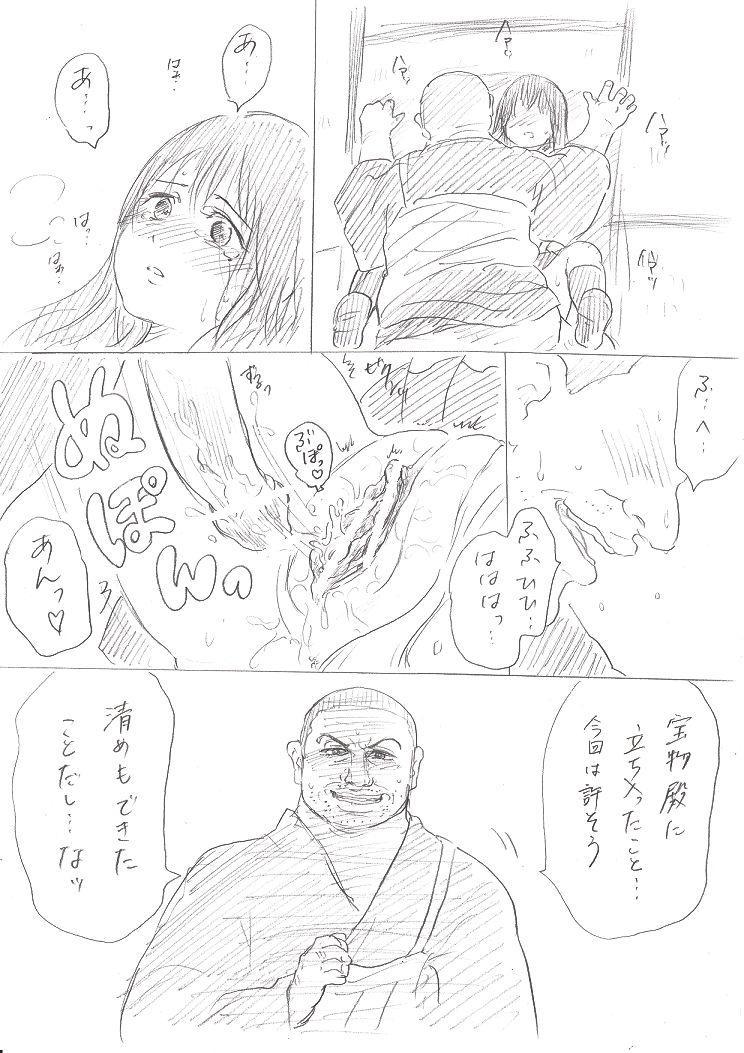 Senju-san no Kanojo Okiyome SEX Manga 23