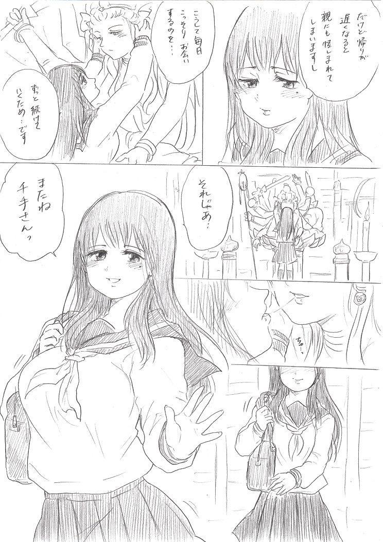 Senju-san no Kanojo Okiyome SEX Manga 3