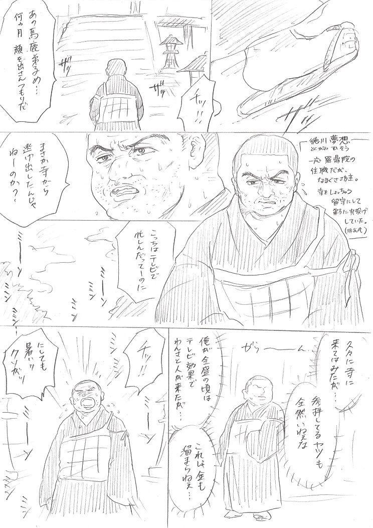 Senju-san no Kanojo Okiyome SEX Manga 4