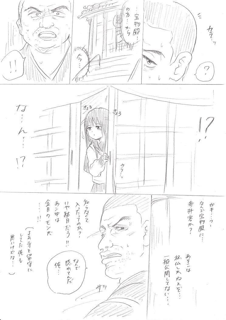 Senju-san no Kanojo Okiyome SEX Manga 5