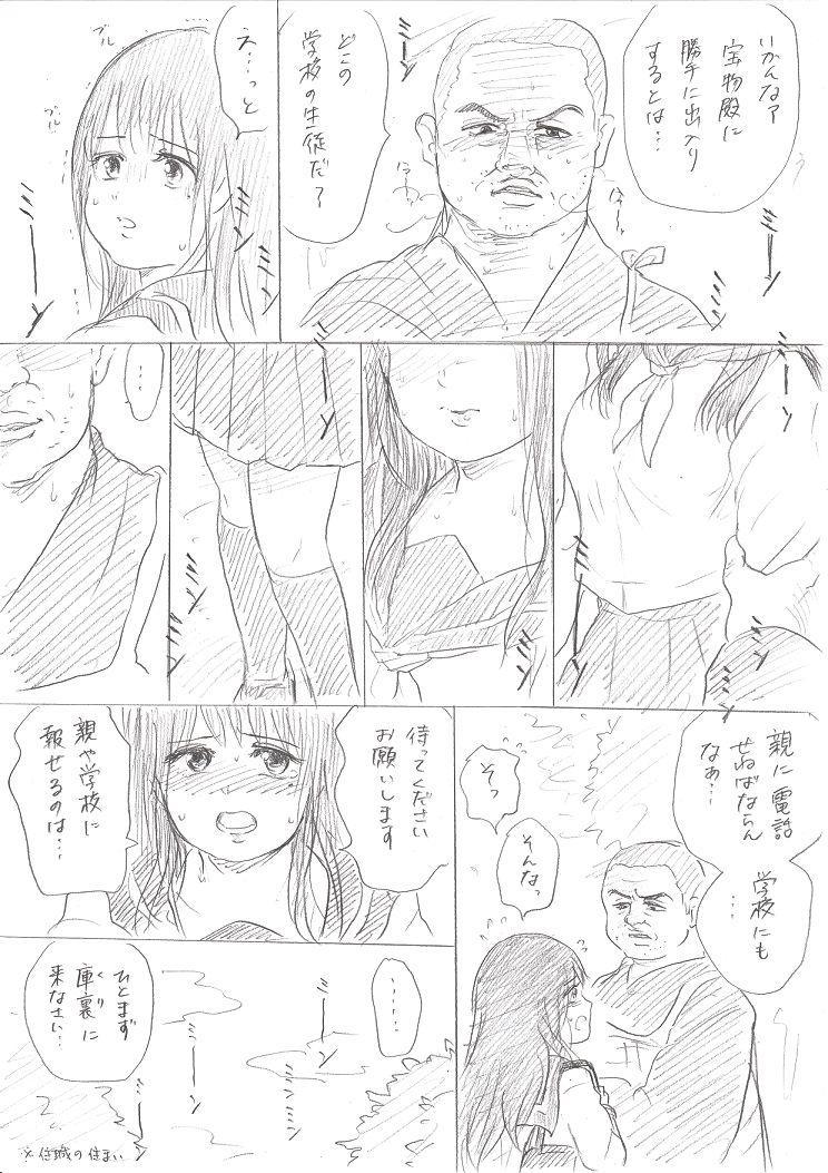 Senju-san no Kanojo Okiyome SEX Manga 7