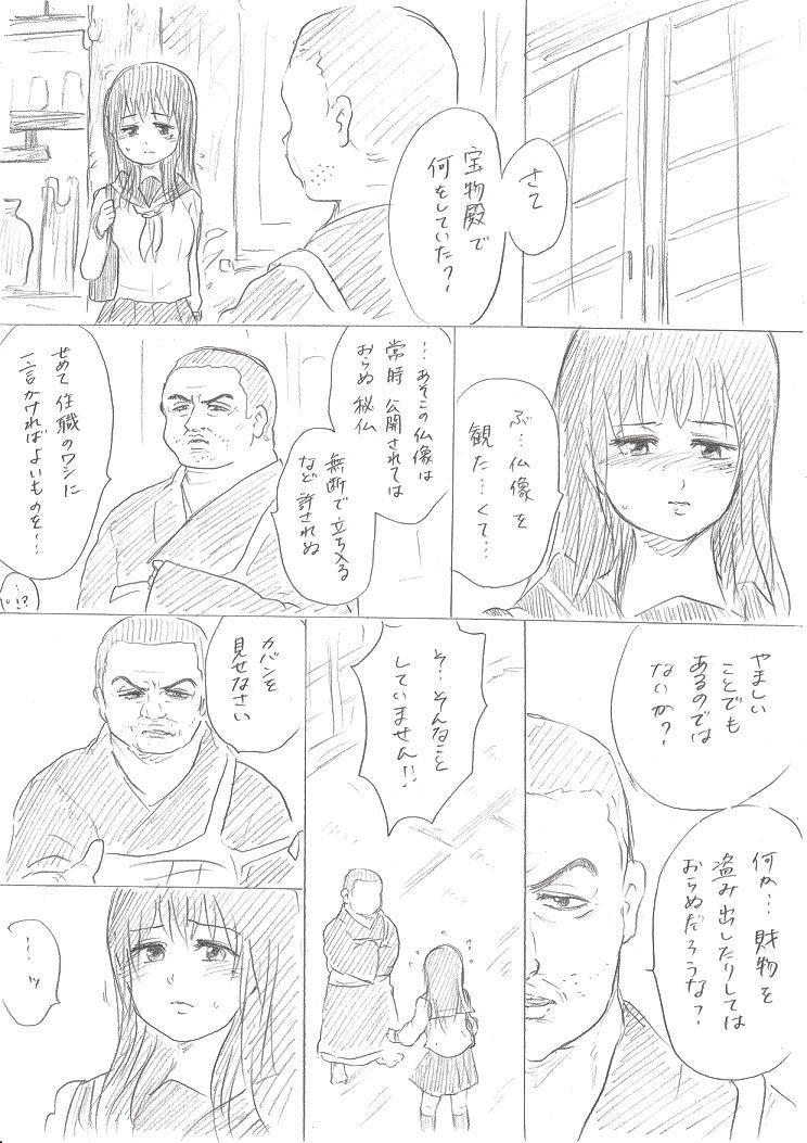 Senju-san no Kanojo Okiyome SEX Manga 8