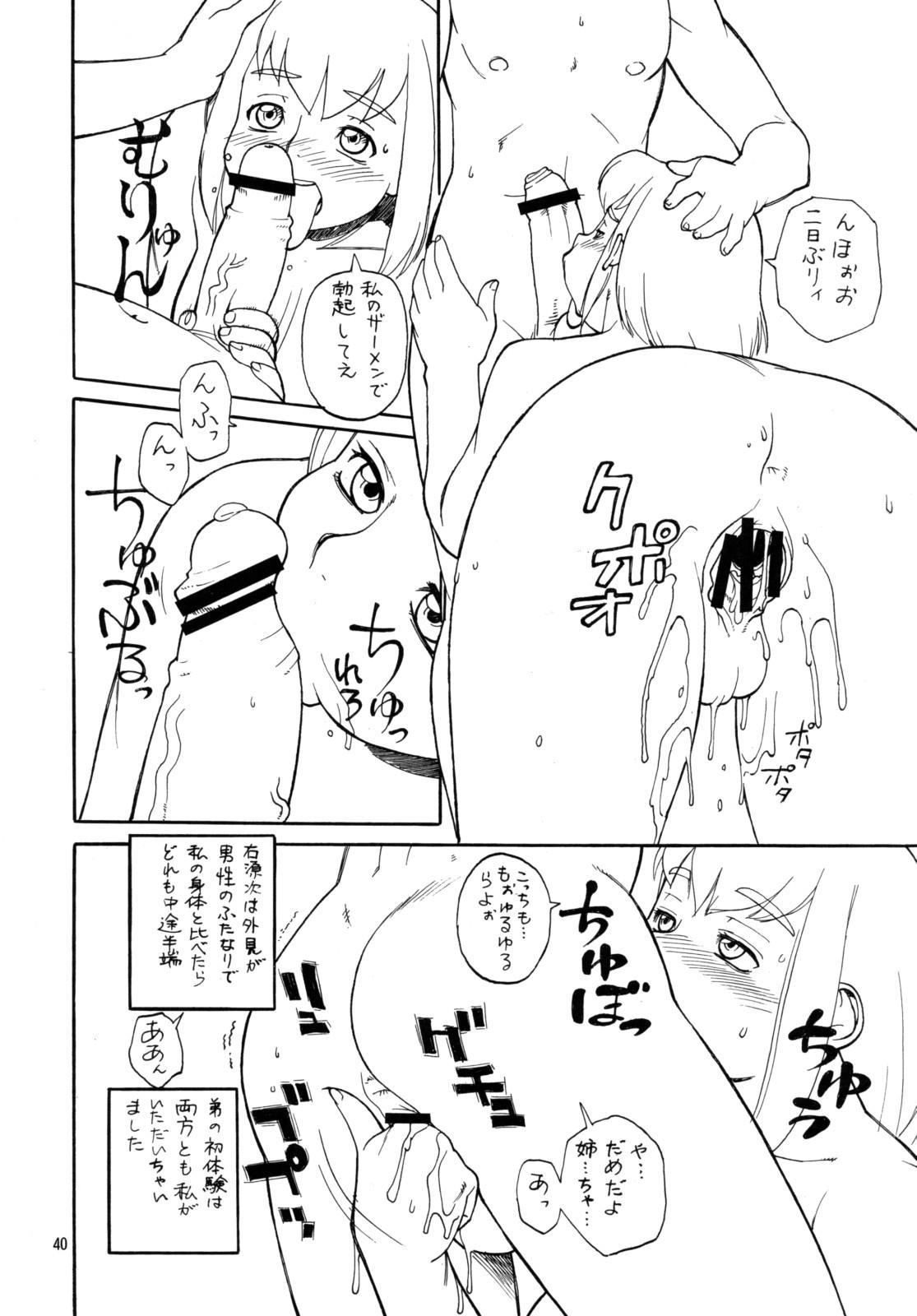 Momo-an 22 38