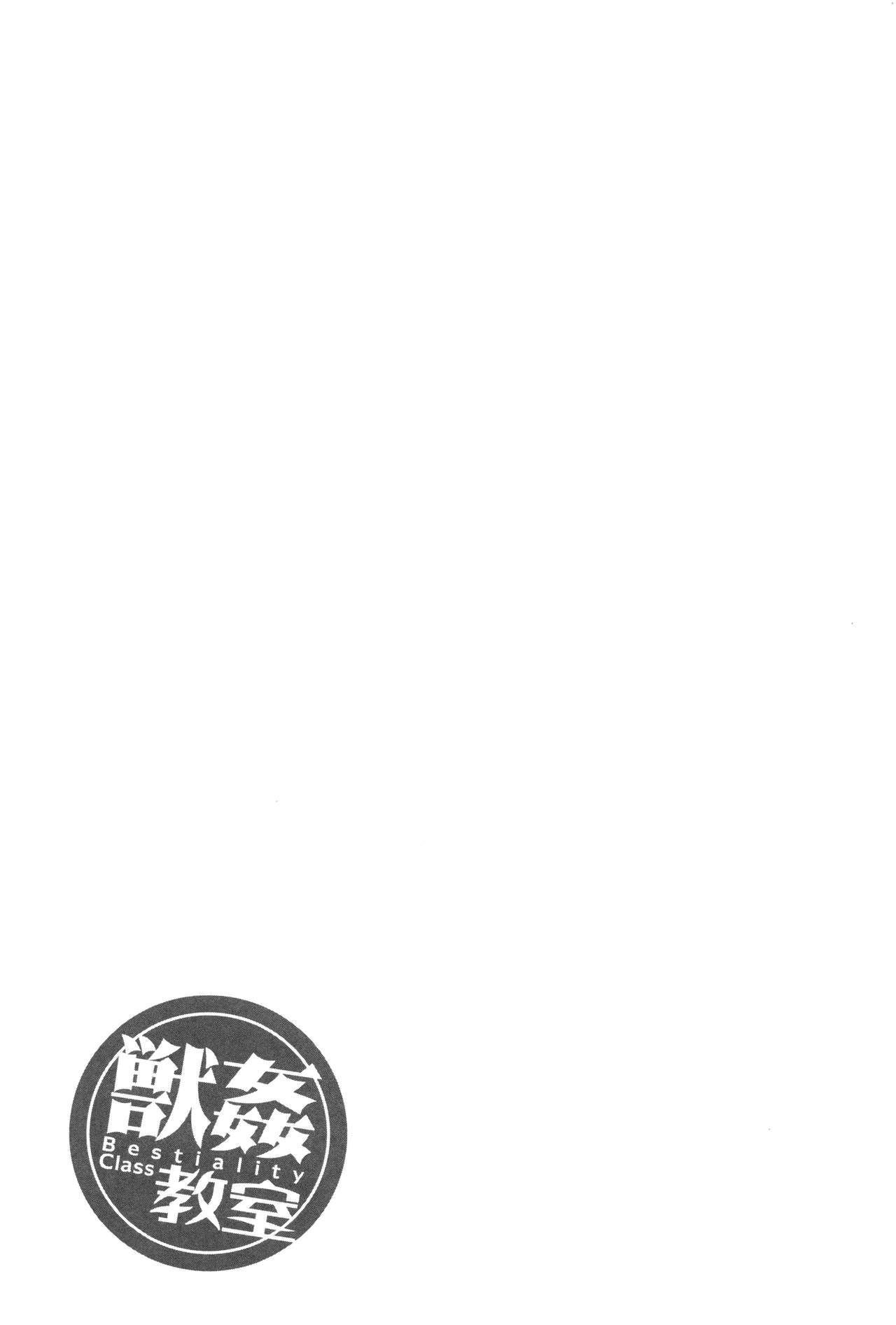 Juukan Kyoushitsu - Bestiality Class 208