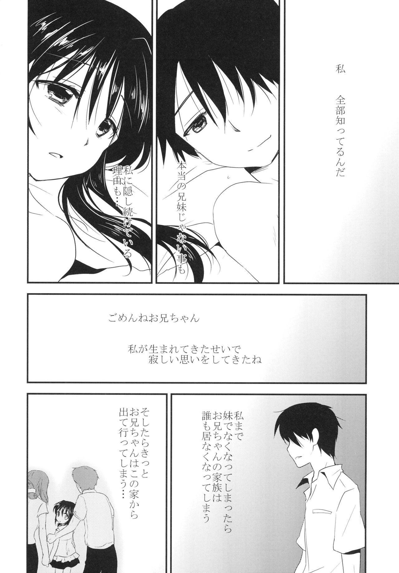 Imouto wa Shiranai 15