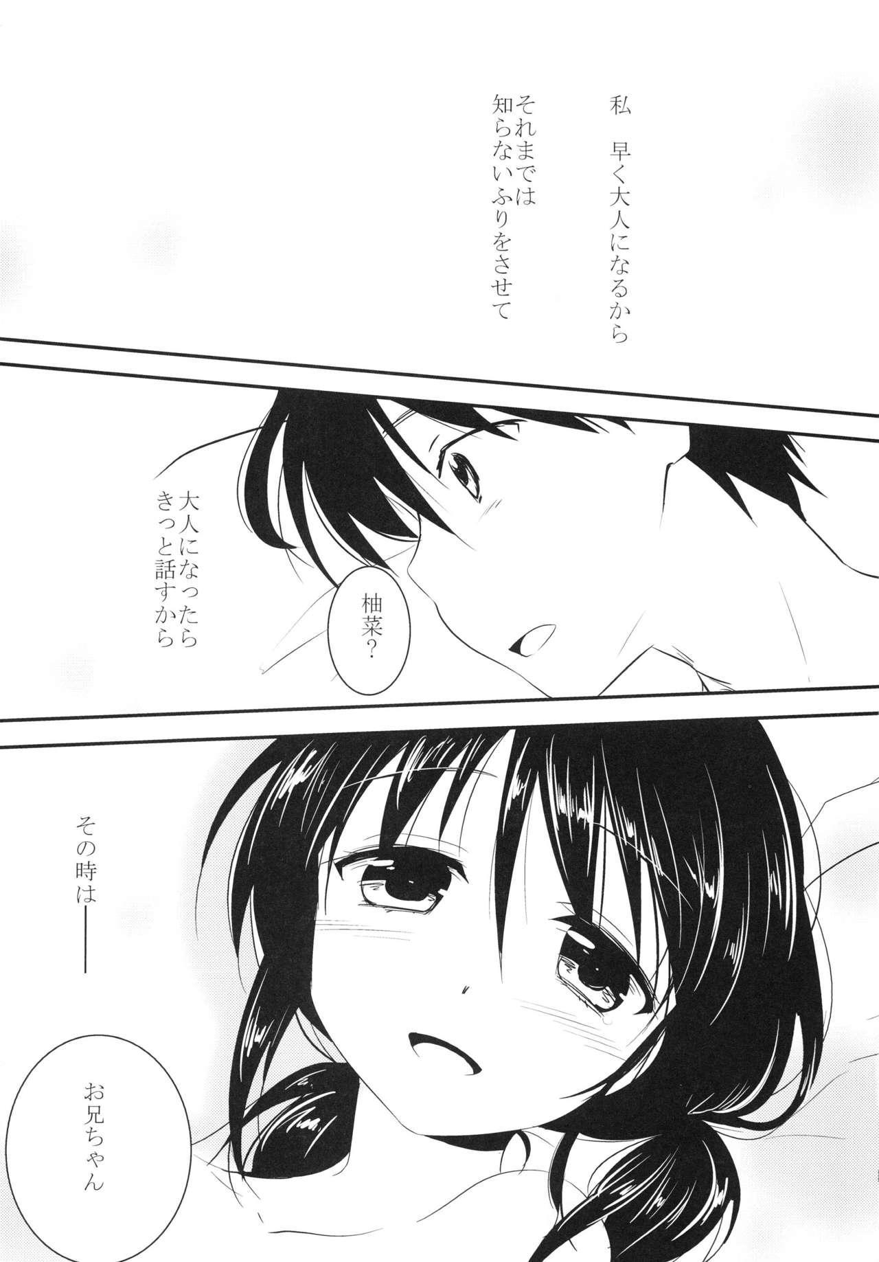 Imouto wa Shiranai 16