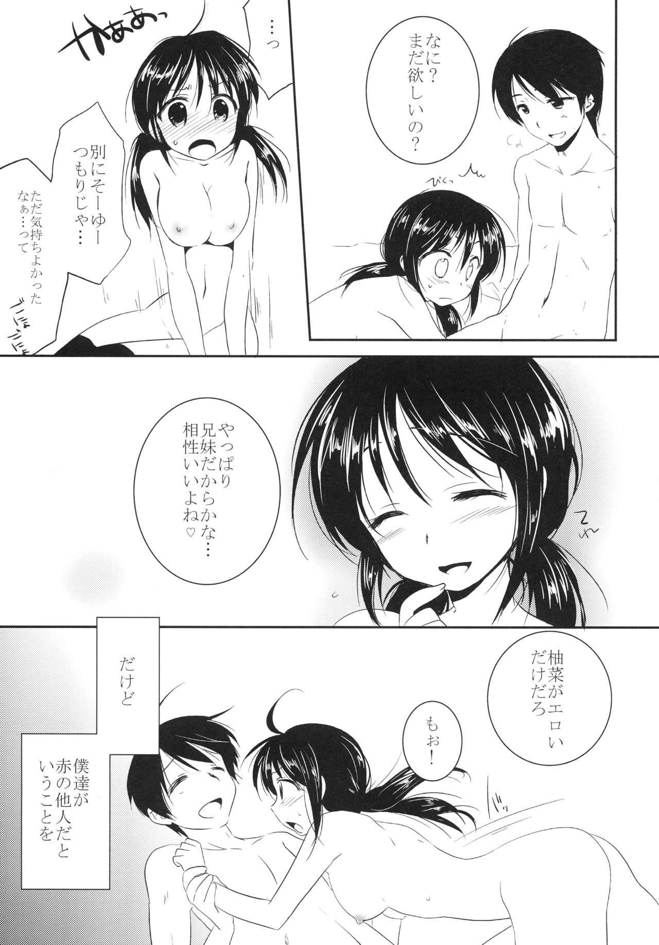 Imouto wa Shiranai 4
