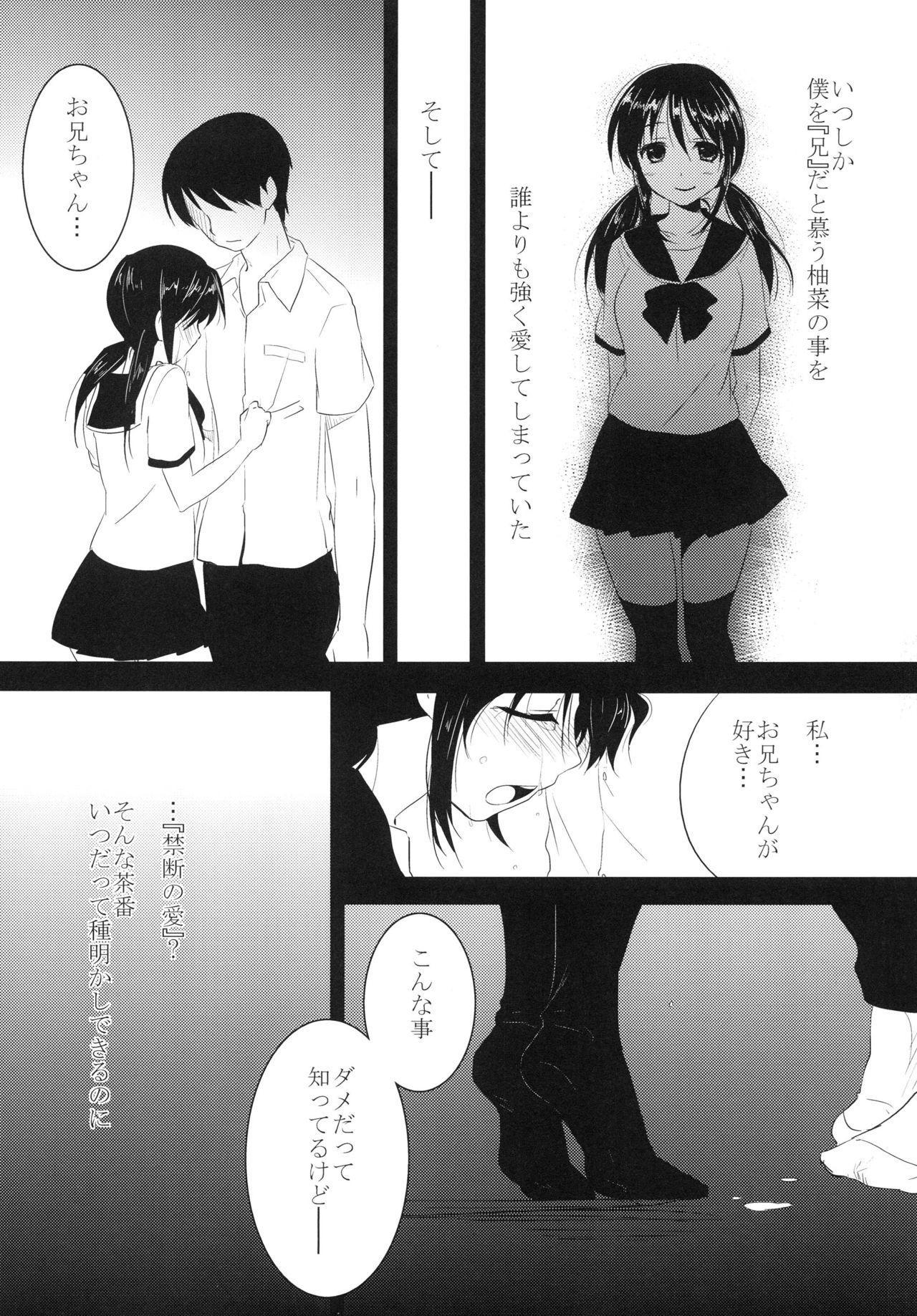 Imouto wa Shiranai 6