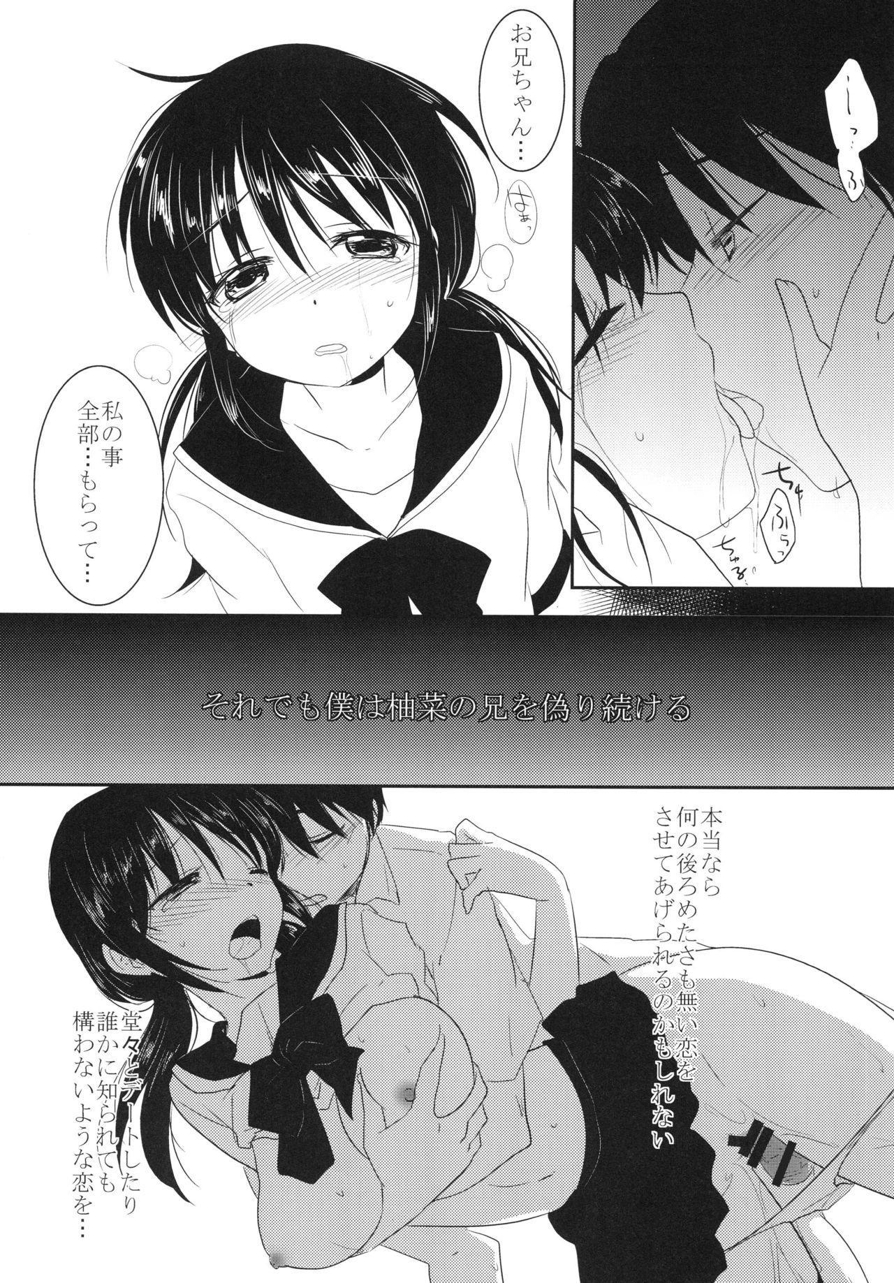 Imouto wa Shiranai 7