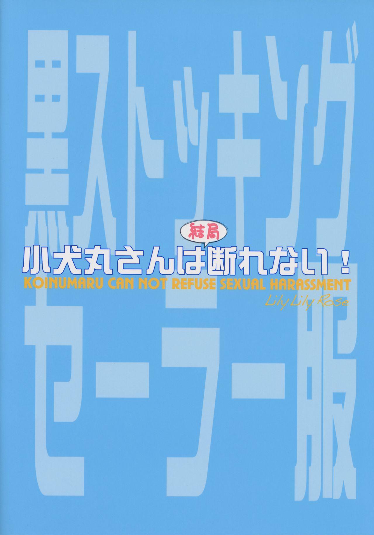Koinumaru-san wa Kekkyoku Kotowarenai 21