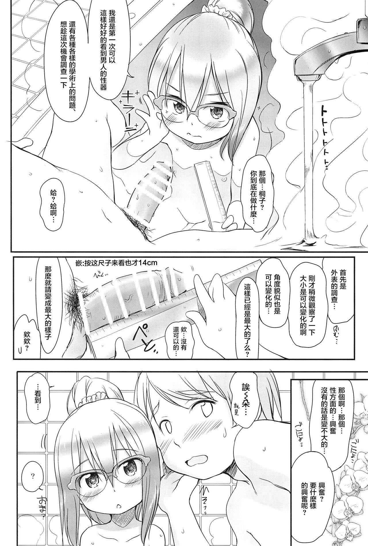 Imouto wa Minna Onii-chan ga Suki! 4 10