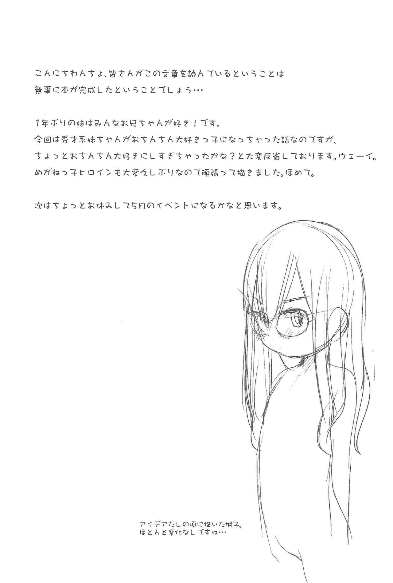 Imouto wa Minna Onii-chan ga Suki! 4 4