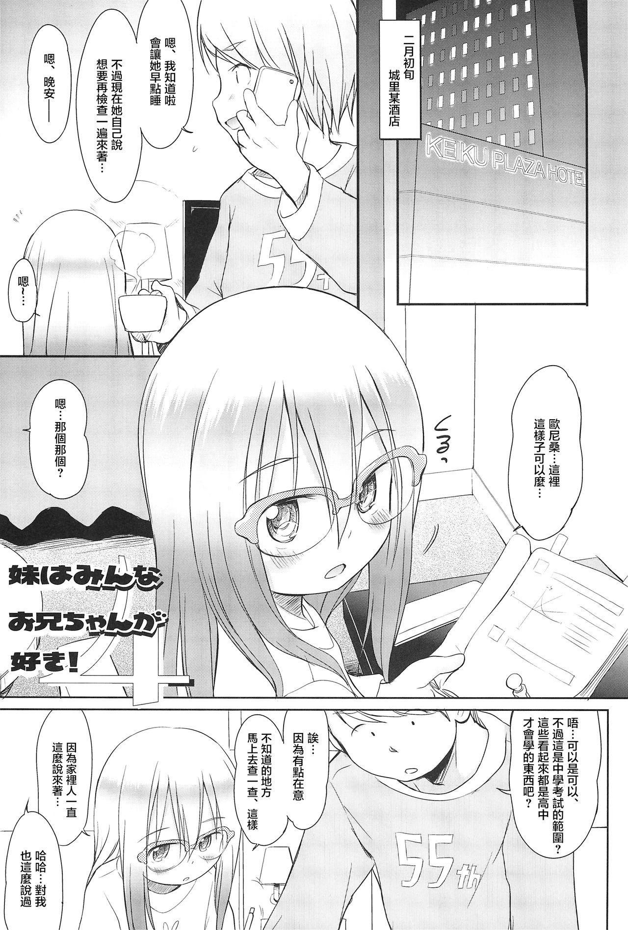 Imouto wa Minna Onii-chan ga Suki! 4 5