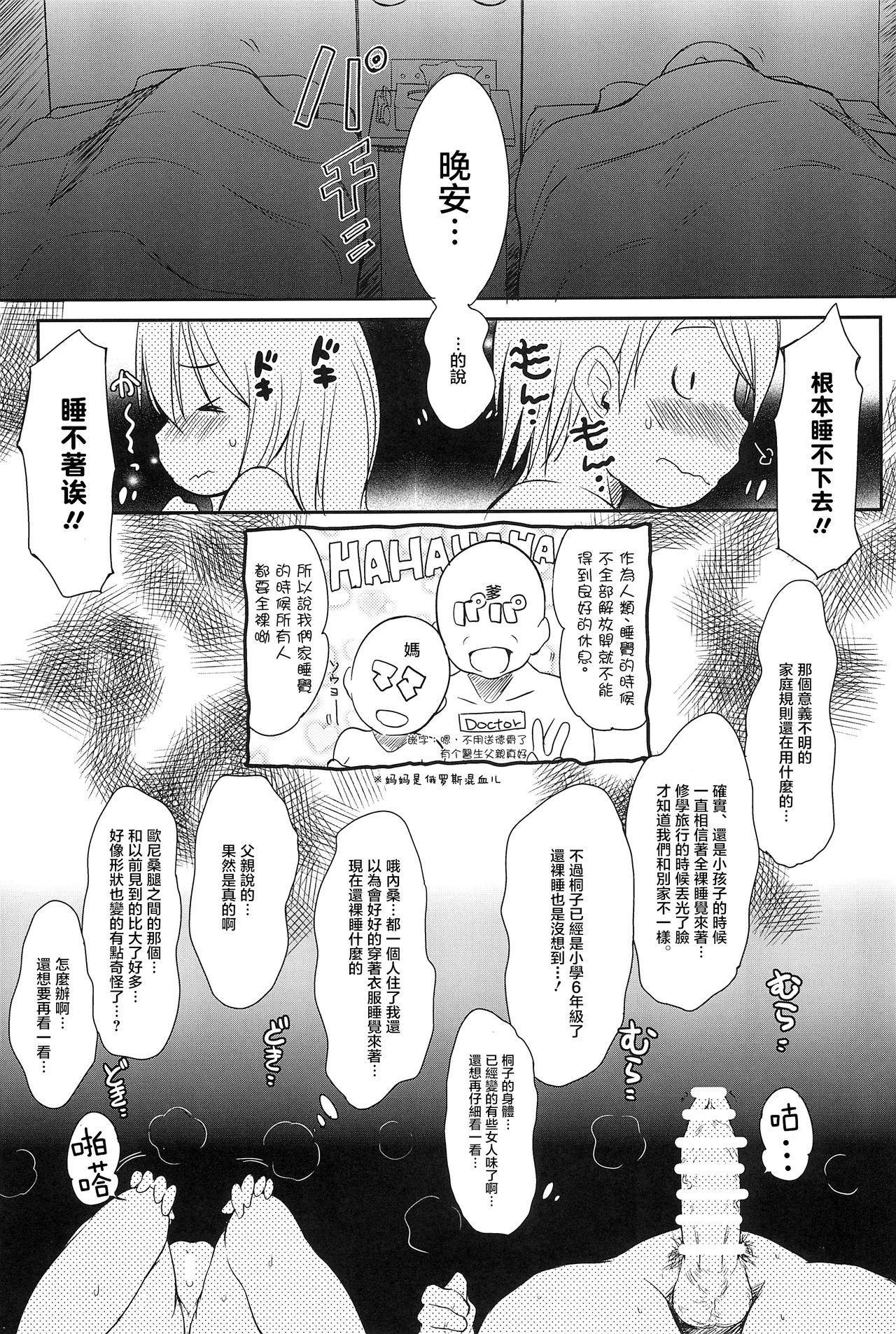 Imouto wa Minna Onii-chan ga Suki! 4 7