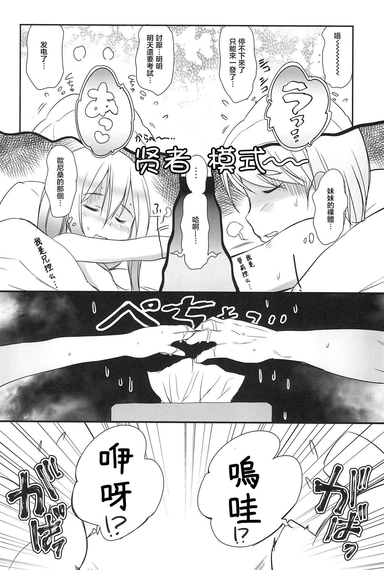 Imouto wa Minna Onii-chan ga Suki! 4 8