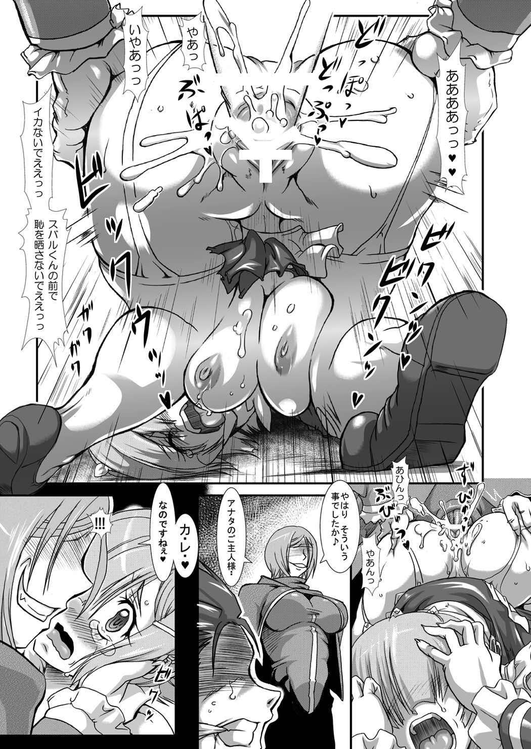 Rem: Rem no Ero Manga 18