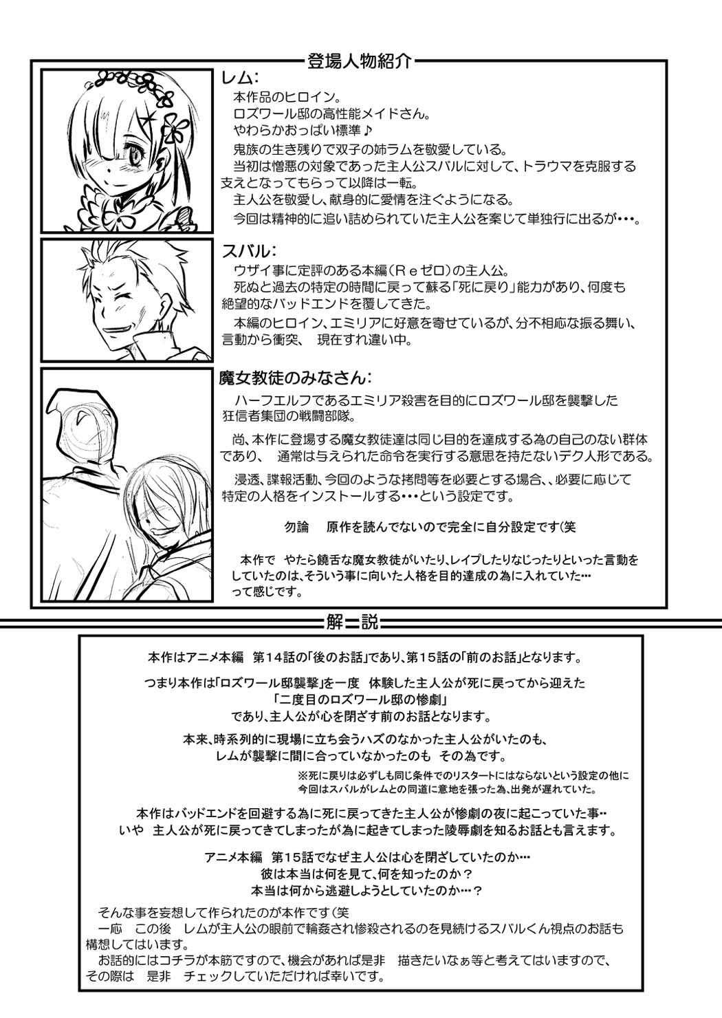 Rem: Rem no Ero Manga 26