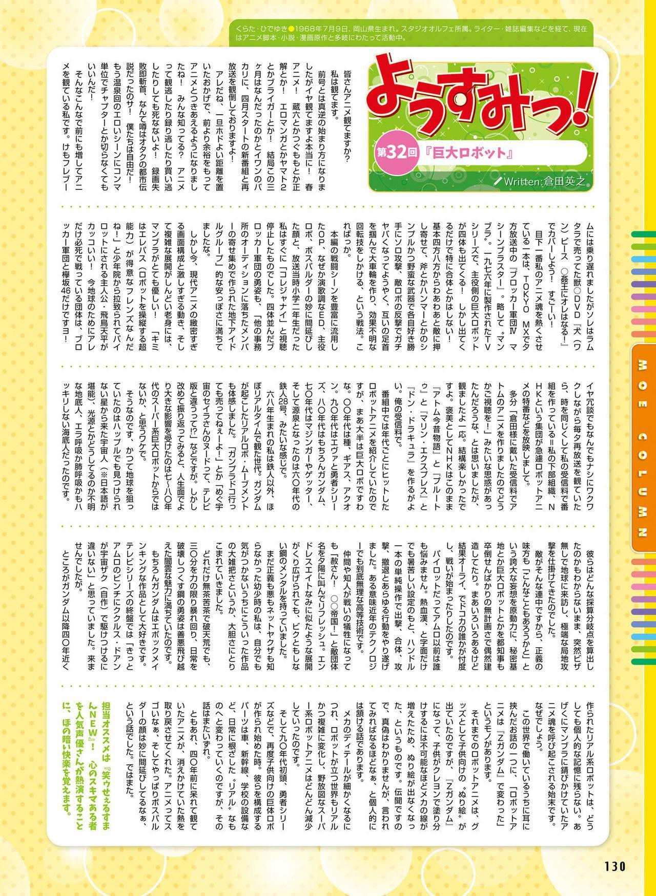 Dengeki Moeoh 2017-06 112