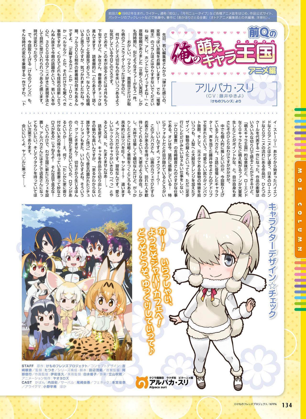 Dengeki Moeoh 2017-06 115