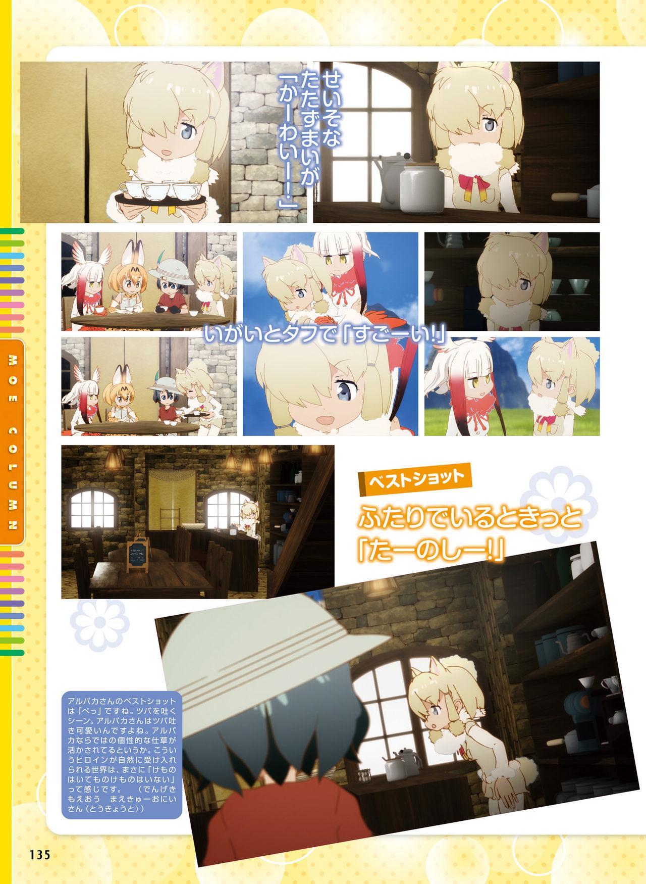 Dengeki Moeoh 2017-06 116