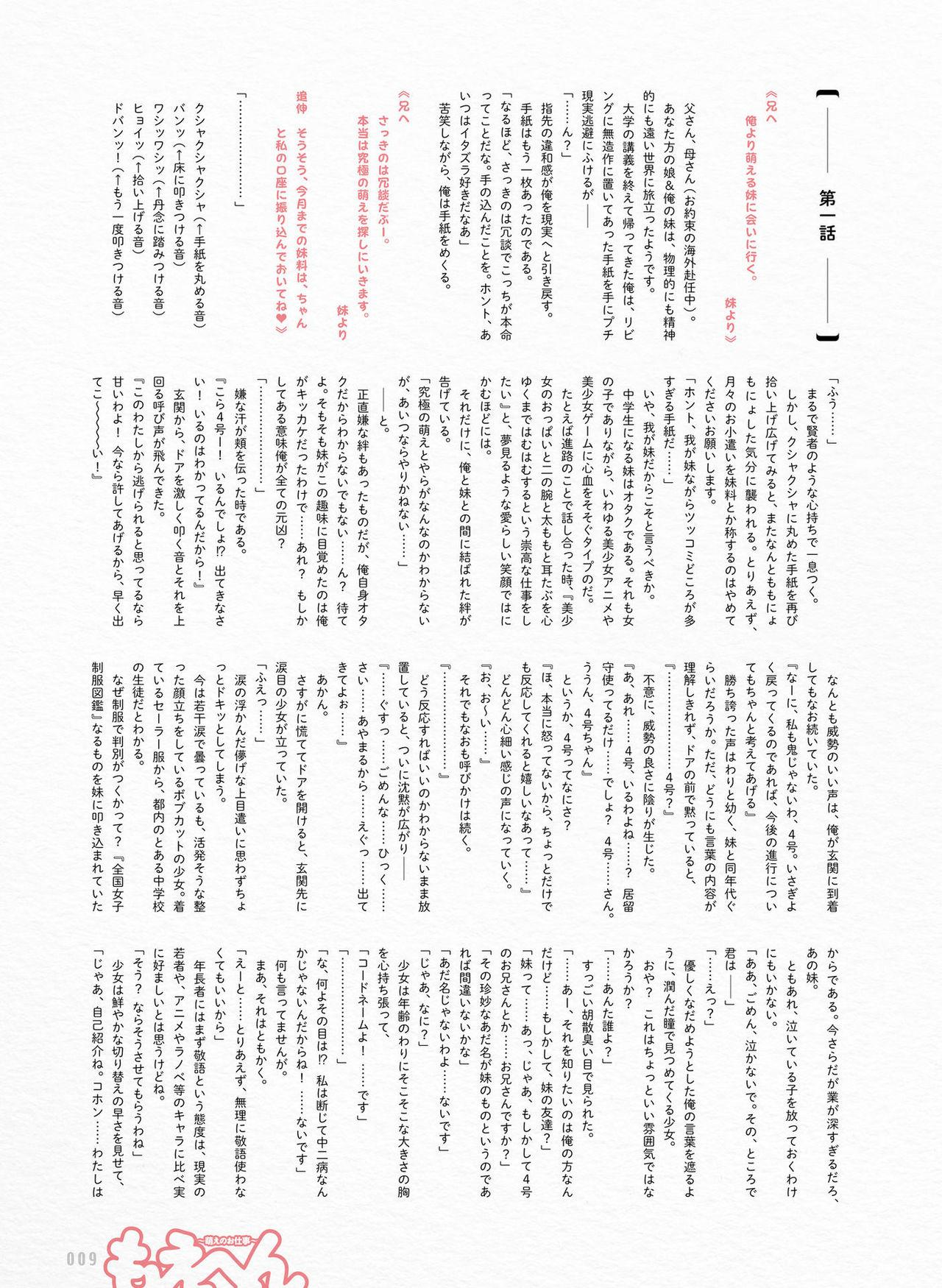 Dengeki Moeoh 2017-06 11