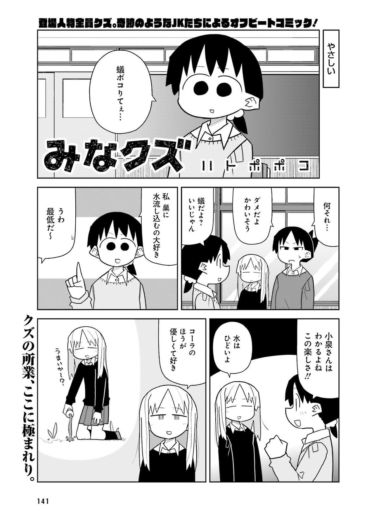 Dengeki Moeoh 2017-06 120