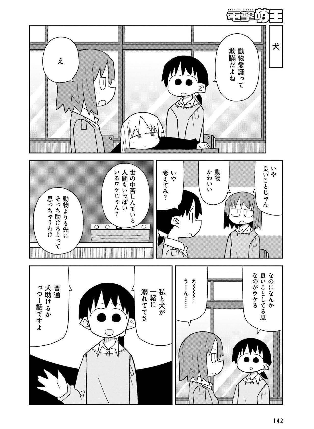 Dengeki Moeoh 2017-06 121